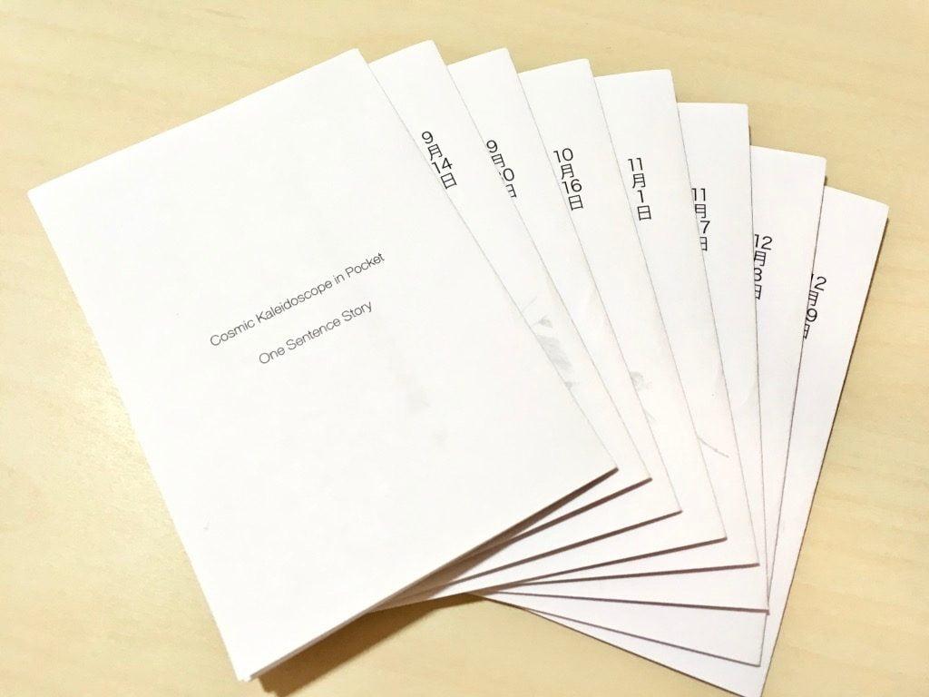 新作一文物語手製本「ポケットに入る宇宙の万華鏡 下」の確認用本文を折ったところ