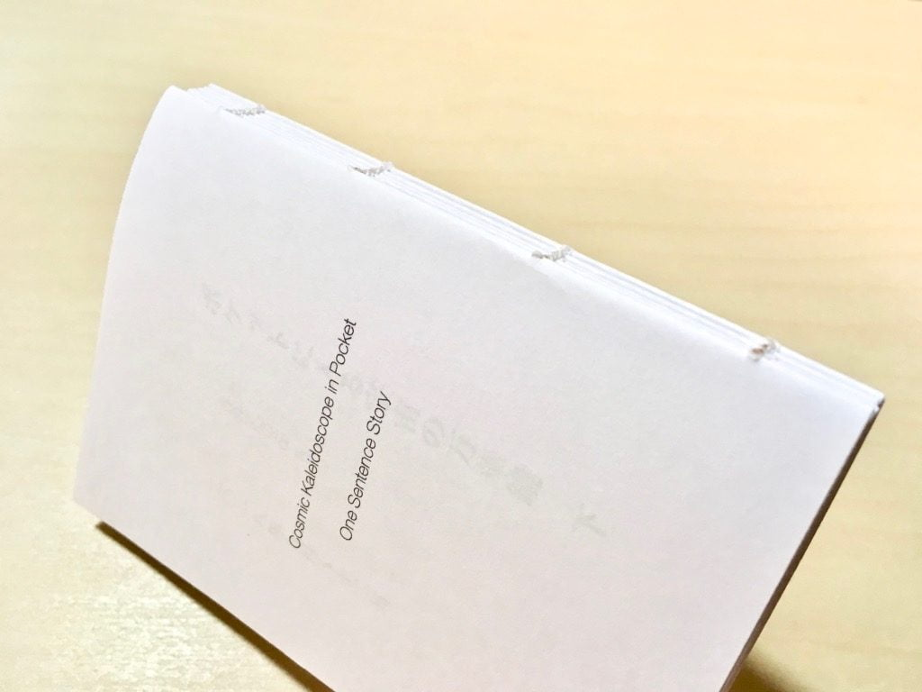 新作一文物語手製本「ポケットに入る宇宙の万華鏡 下」の確認用本文を糸でかがったところ