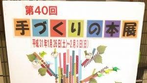 第40回八王子市図書館「手づくりの本展」
