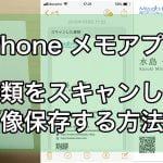 iPhoneメモアプリ書類をスキャンして画像保存する方法!