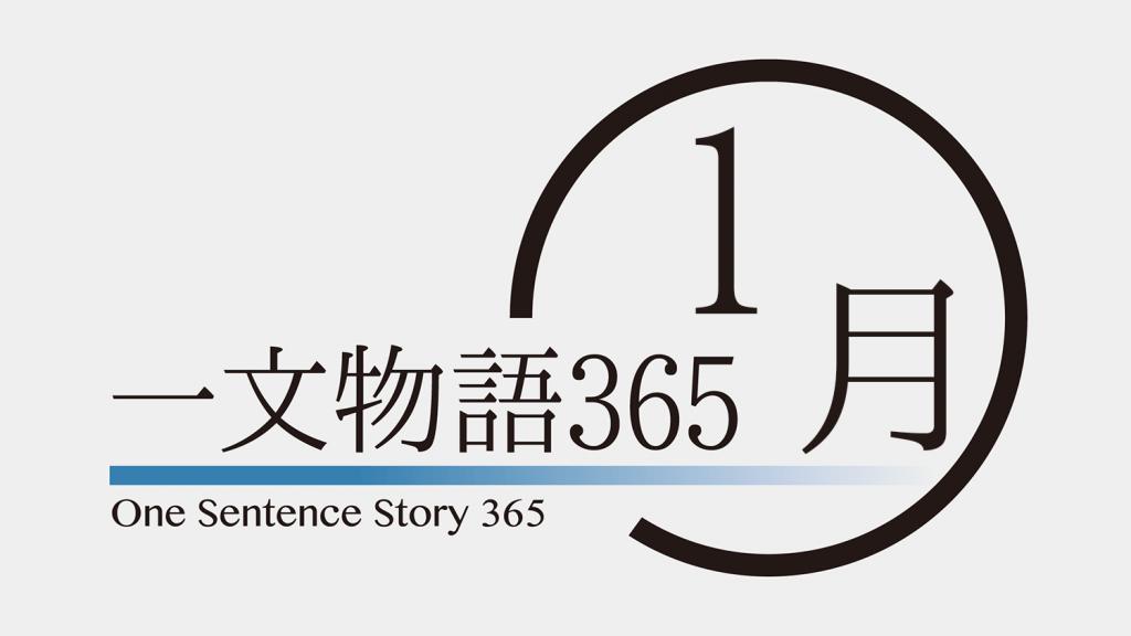 一文物語365 1月