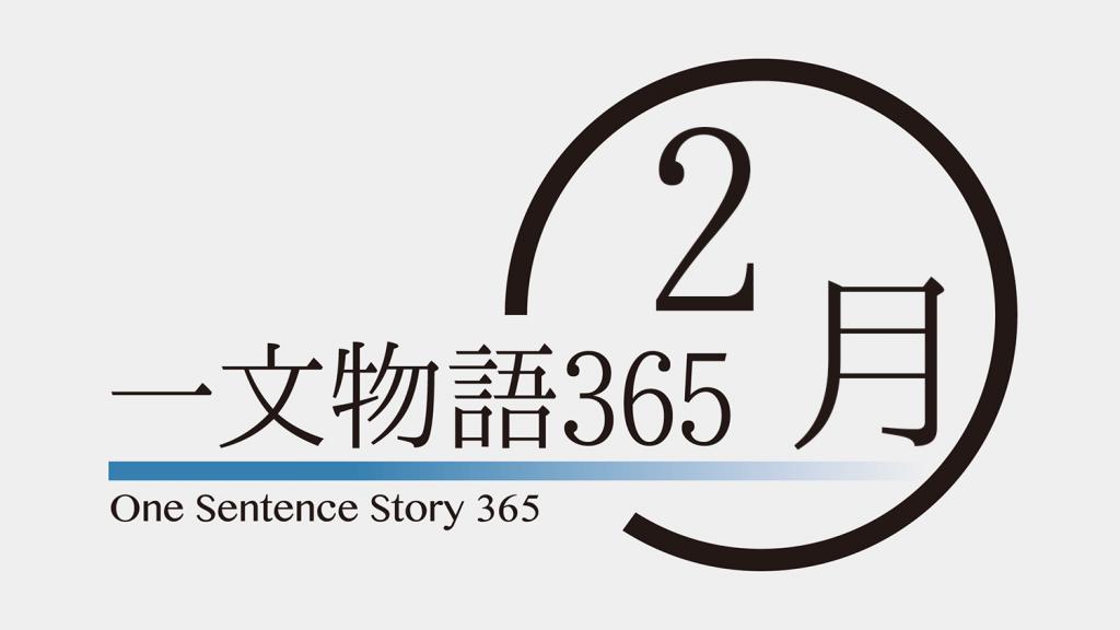 一文物語365 2月