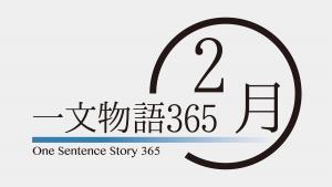 一文物語365 2014年2月集