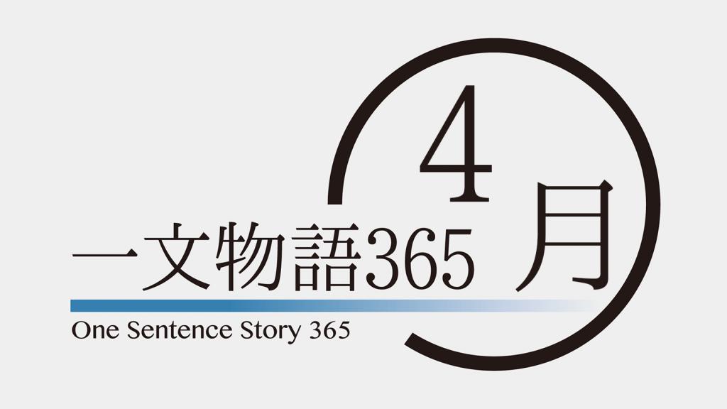 一文物語365 4月