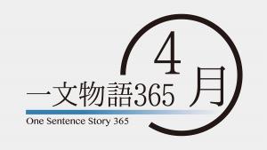 一文物語365 2015年4月集