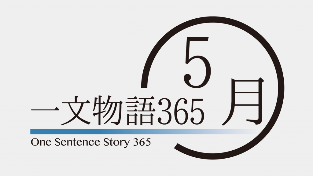一文物語365 5月