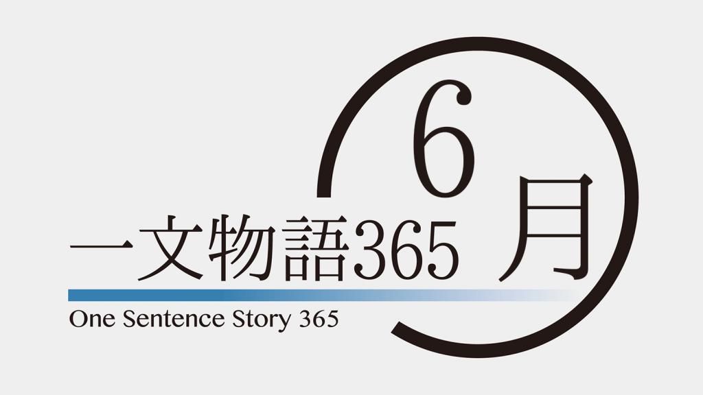 一文物語365 6月