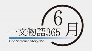 一文物語365 2015年6月集