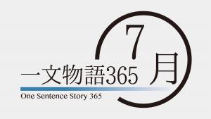 一文物語365 2013年7月集