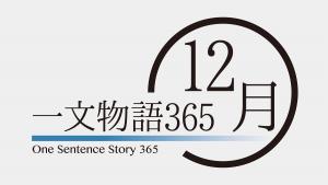 一文物語365 2013年12月集