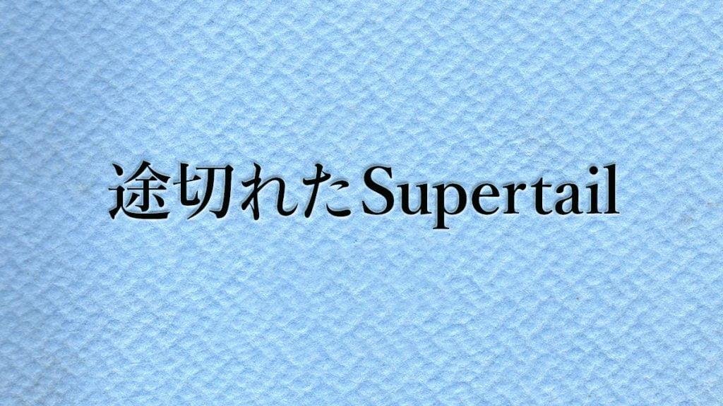 小説「途切れたSupertail」カバー