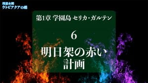 Web連載小説「理想水郷ウトピアクアの蝶」第1章セリカ・ガルテン 6.明日架の赤い計画