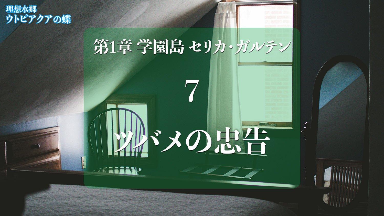 Web連載小説「理想水郷ウトピアクアの蝶」第1章セリカ・ガルテン 7.ツバメの忠告