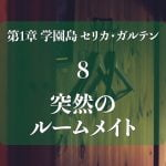 Web連載小説「理想水郷ウトピアクアの蝶」第1章セリカ・ガルテン 8.突然のルームメイト