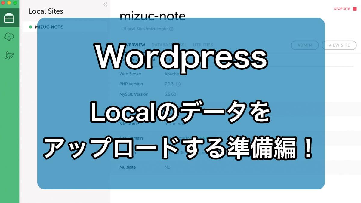 Wordpress Localのデータをアップロードする準備編