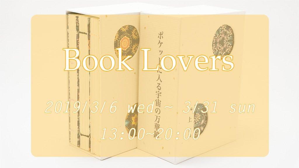 Book Lovers 2019/3/6wed~3/31sun