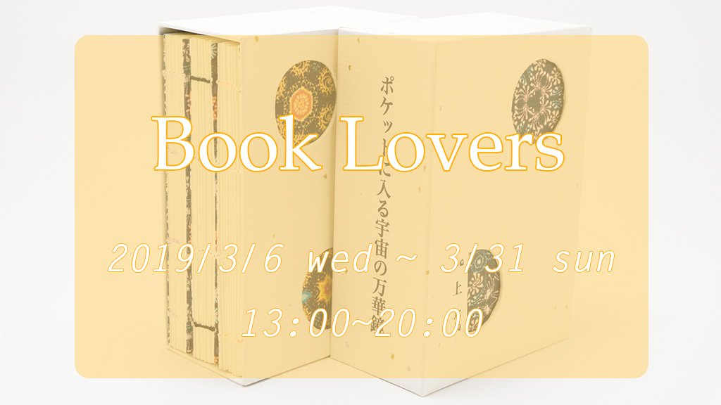 Book Lovers 2019/3/6wed~3/31sun