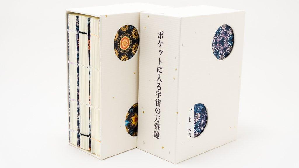 ポケットに入る宇宙の万華鏡BOX