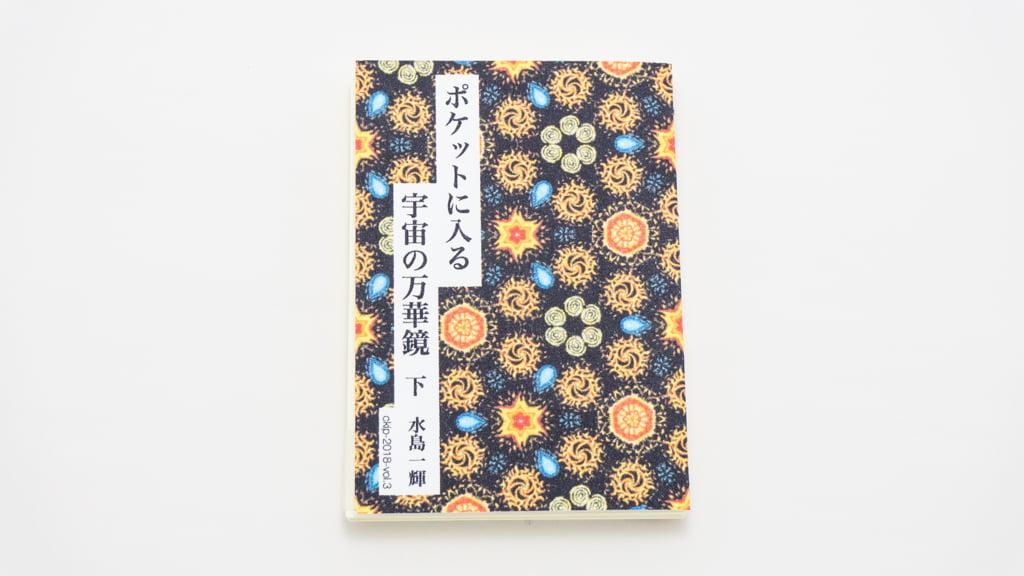 手製本「ポケットに入る宇宙の万華鏡 下 ckip-2018-vol.3」の表紙