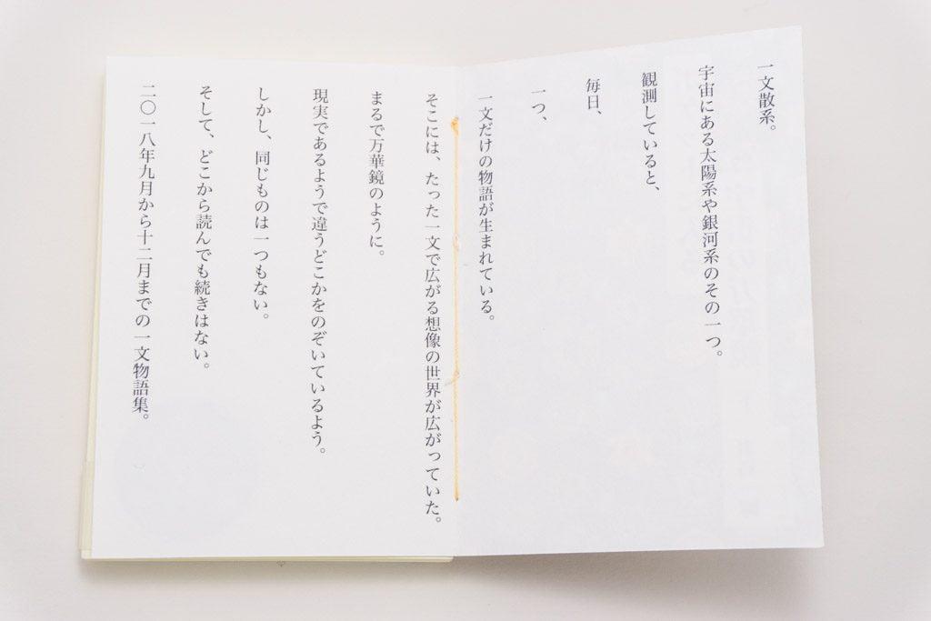 手製本「ポケットに入る宇宙の万華鏡 下 ckip-2018-vol.3」の表紙内側