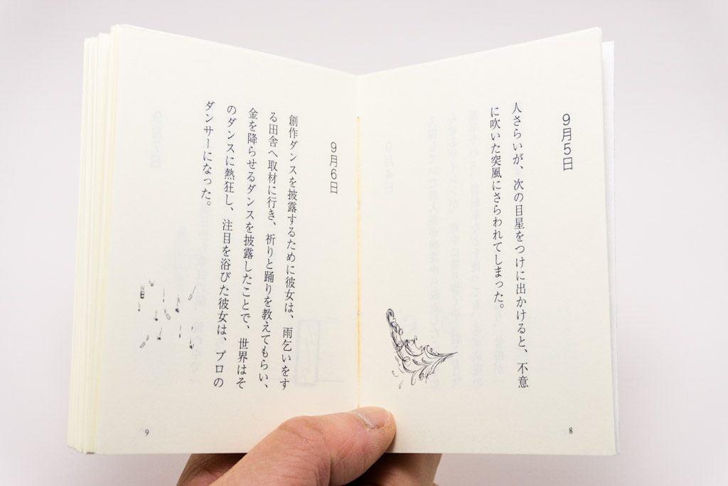 手製本「ポケットに入る宇宙の万華鏡 下 ckip-2018-vol.3」の手で持って本文見開き
