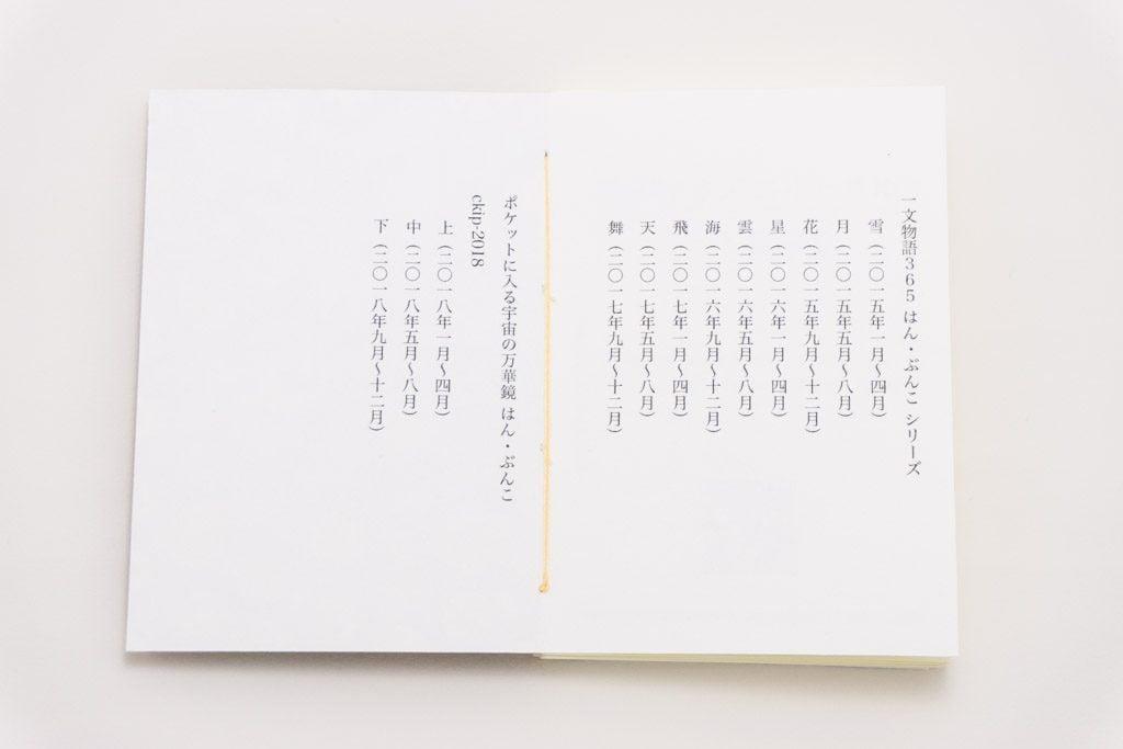 手製本「ポケットに入る宇宙の万華鏡 下 ckip-2018-vol.3」の裏表紙内側