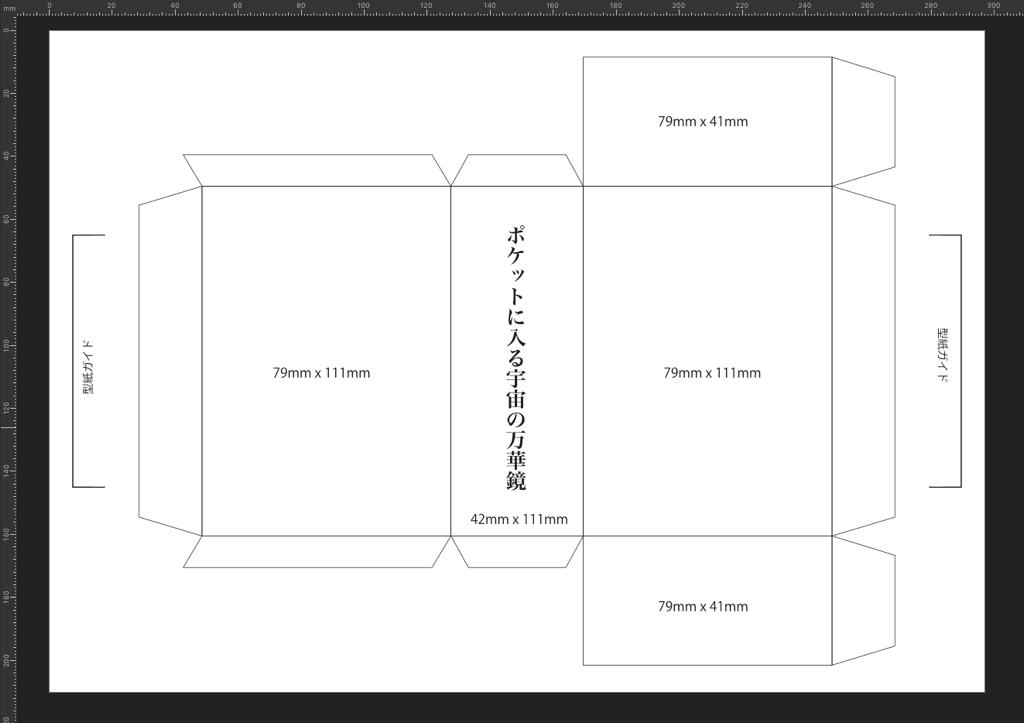 ポケットに入る宇宙の万華鏡BOXの外装型紙サイズ