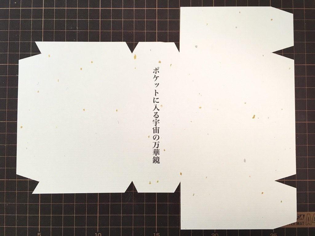 ポケットに入る宇宙の万華鏡BOXの外装の紙を切り抜いたところ