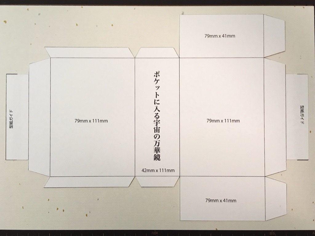 ポケットに入る宇宙の万華鏡BOXの外装の用紙に型紙を乗せたところ
