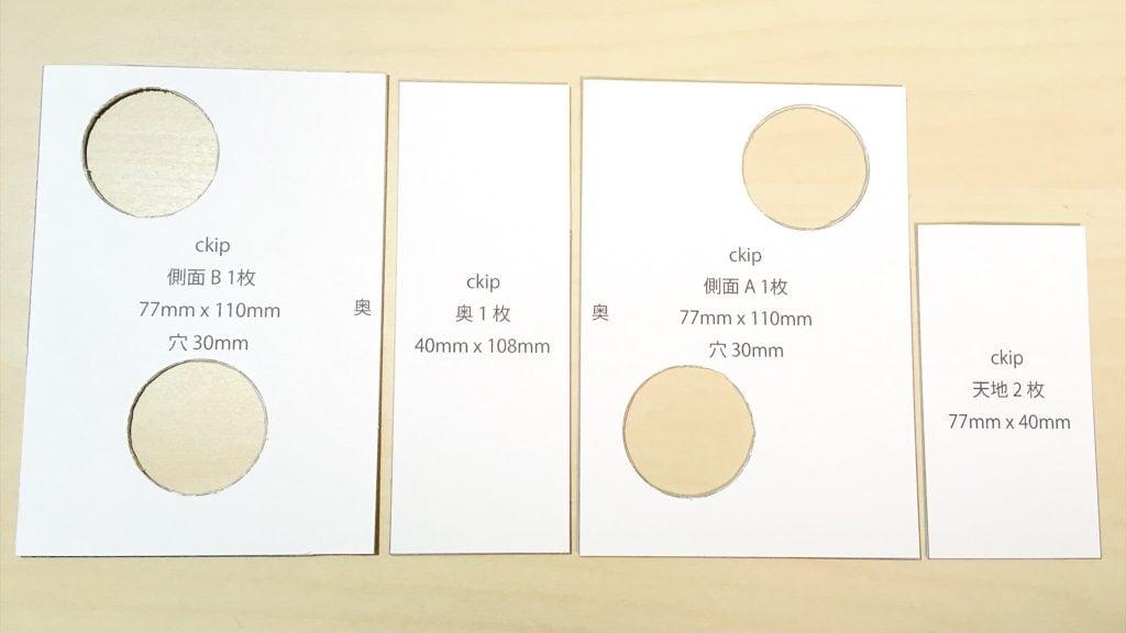 一文物語手製本「ポケットに入る宇宙の万華鏡」BOXの型紙