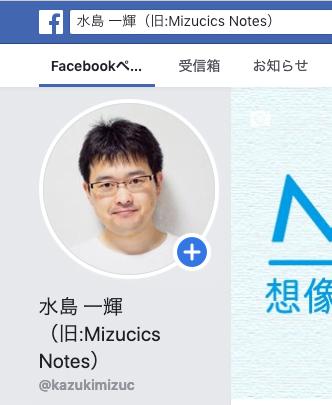 水島一輝(旧:Mizucics Notes)のFacebookページ