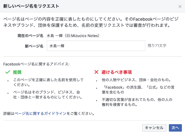 Facebookページ名の編集画面