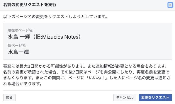 Facebookページ名の編集変更リクエスト画面