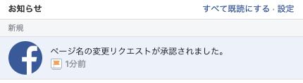 Facebookページ名の変更リクエスト承認通知