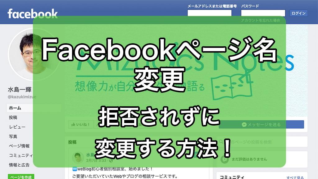 Facebookページ名変更!拒否されずに変更する方法!