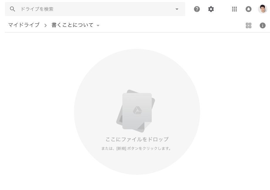 Googleドライブの画面