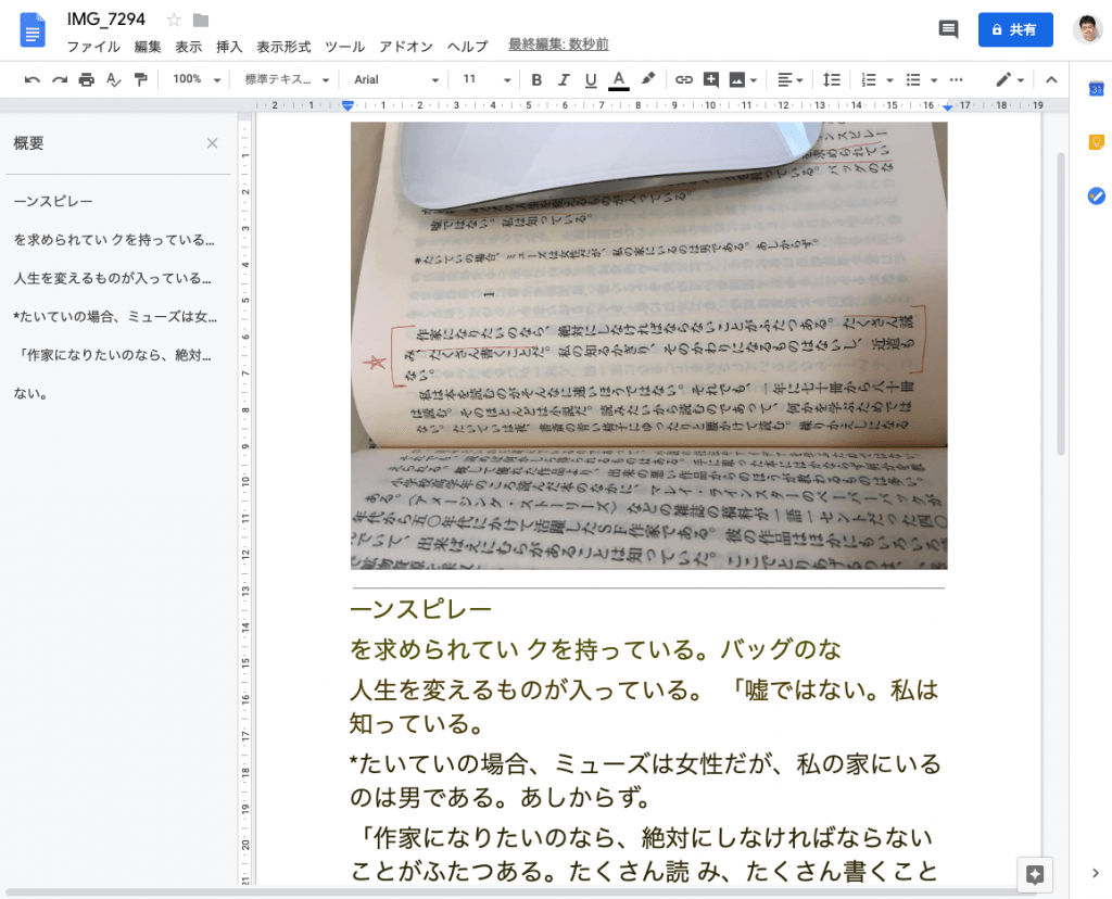 Googleドライブで、画像からGoogleドキュメントを開いたスティーブン・キングの「書くことについて」の一節