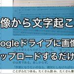 画像から文字起こし Googleドライブに画像をアップロードするだけ!