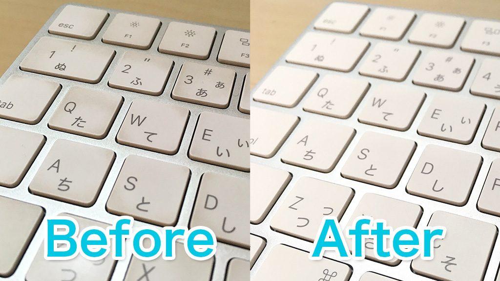 掃除前と後のMacの白キーボード