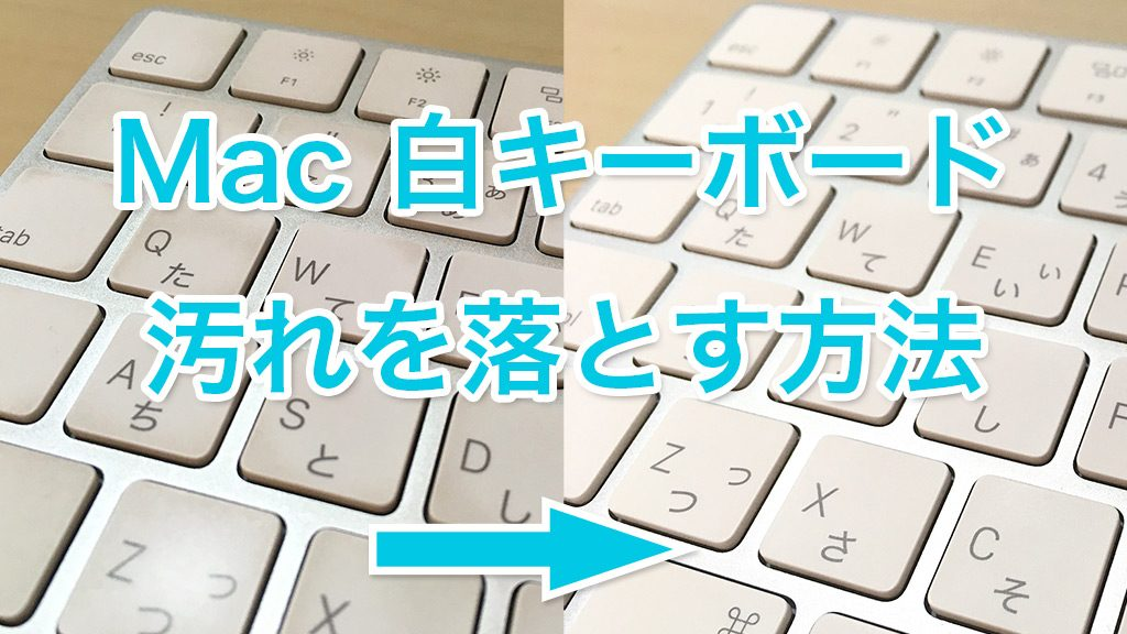 Mac白キーボード汚れを落とす方法
