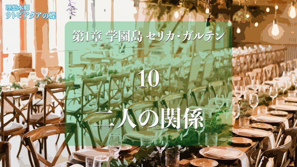 Web連載小説「理想水郷ウトピアクアの蝶」第1章セリカ・ガルテン 10.二人の関係