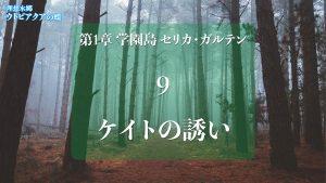 Web連載小説「理想水郷ウトピアクアの蝶」第1章セリカ・ガルテン 9.ケイトの誘い