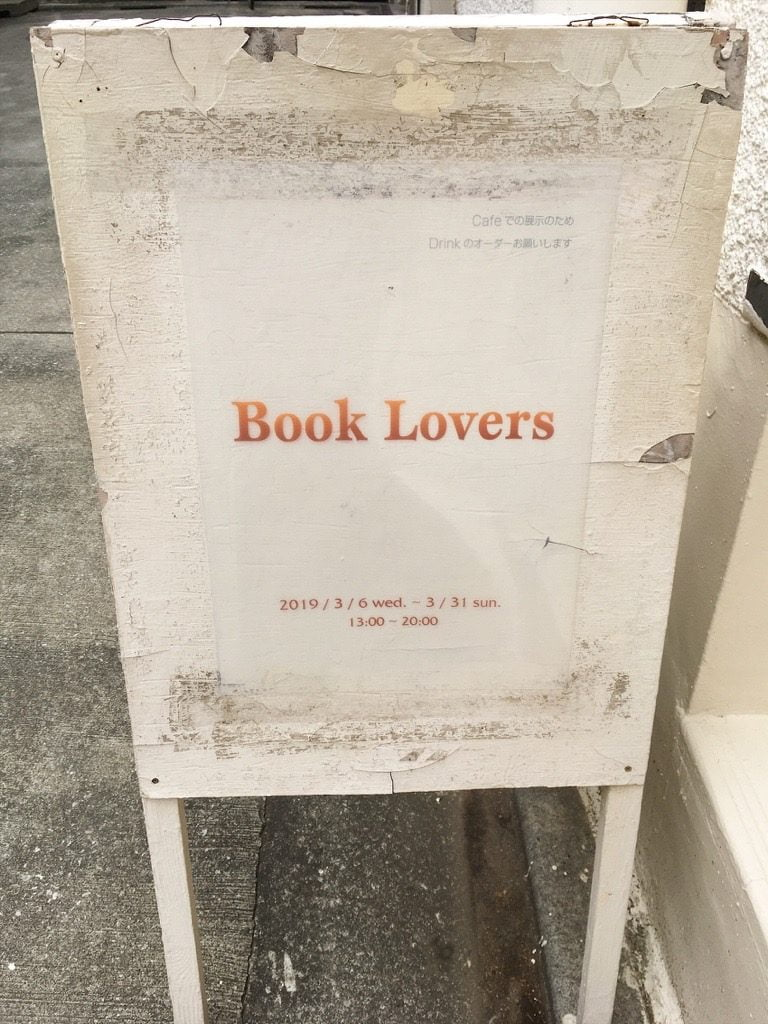 Book Lovers 2019 看板