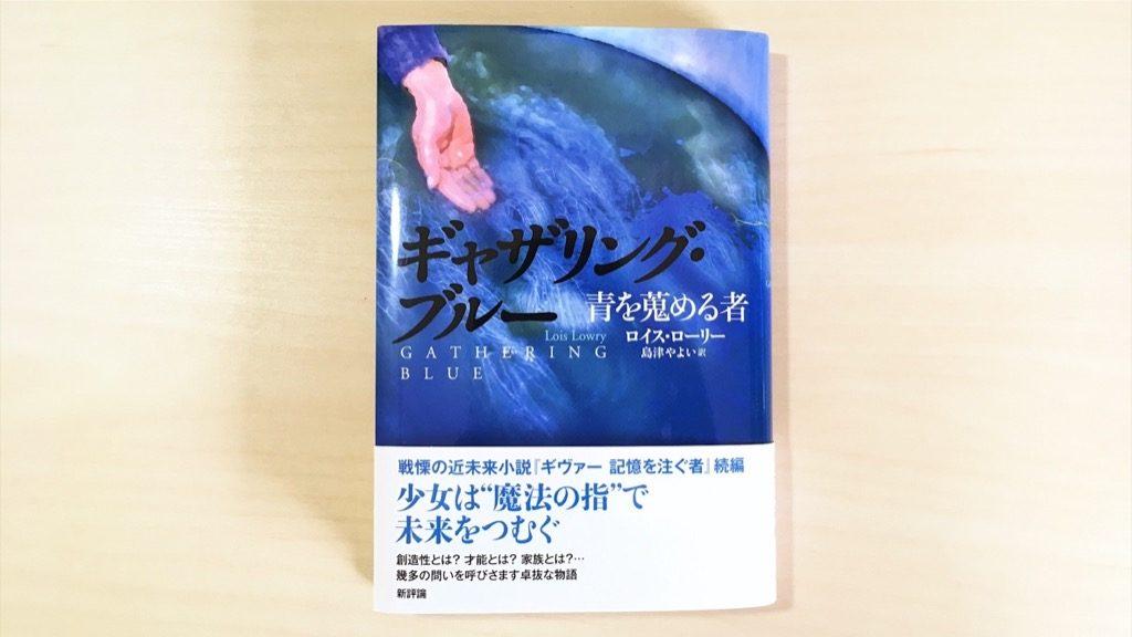 ギャザリング・ブルー 青を蒐める者 by ルイス・ローリー の表紙