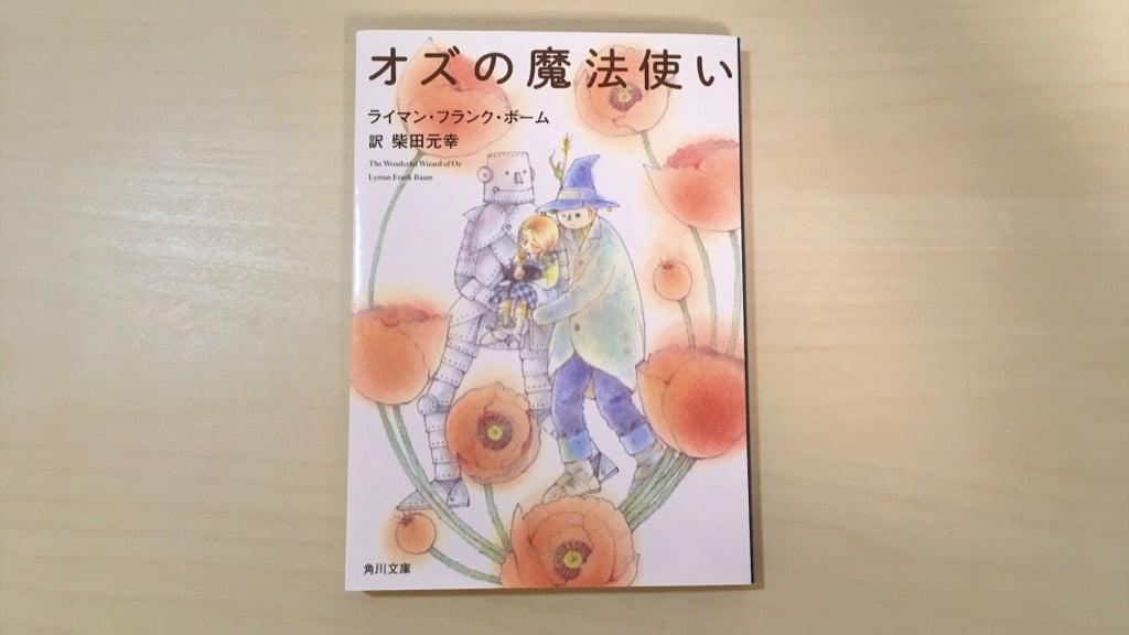 小説「オズの魔法使い」by ライマン・フランク・ボーム 柴田元幸訳 の表紙