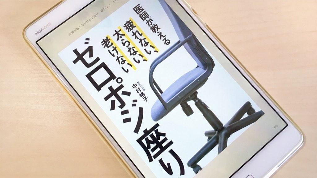 医師が教えるゼロポジ座り 疲れない、太らない、老けない by 中村格子 の表紙