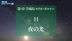 Web連載小説「理想水郷ウトピアクアの蝶」第1章セリカ・ガルテン 11.夜の光