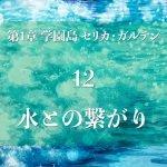 Web連載小説「理想水郷ウトピアクアの蝶」第1章セリカ・ガルテン 12.水との繋がり