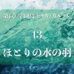 Web連載小説「理想水郷ウトピアクアの蝶」第1章セリカ・ガルテン 13.ほとりの水の羽