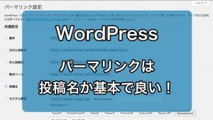 WordPressパーマリンクは、投稿名か基本で良い!